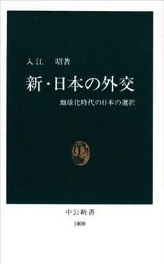 <<政治・経済・社会>> 新・日本の外交 / 入江昭
