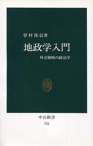 <<政治・経済・社会>> 地政学入門 / 曽村保信