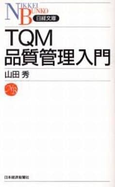 <<ビジネス>> TQM品質管理入門 / 山田秀