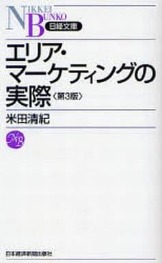 <<ビジネス>> エリア・マーケティングの実際 第3版 / 米田清紀