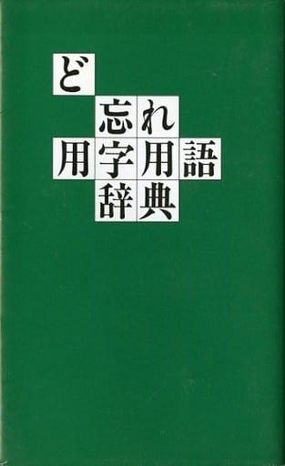 <<語学>> ど忘れ用字用語辞典 / 教育図書