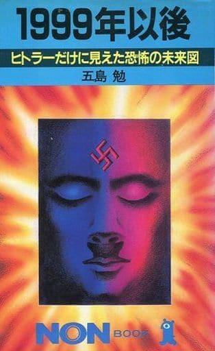<<心理学>> 1999年以後 -ヒトラーだけに見えた恐怖の未来図