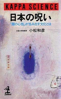 <<趣味・雑学>> 日本の呪い / 小松和彦