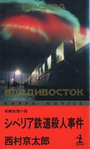 <<国内ミステリー>> シベリア鉄道殺人事件