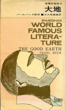 <<サブカルチャー>> 世界の名作 3 大地 / パール・バック