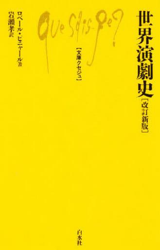 <<政治・経済・社会>> 世界演劇史 改訂新版 / ロベール・ピニャール/岩瀬孝