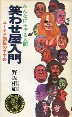 <<日本文学>> 笑わせ屋入門 みんなにモテる人間ユーモア頭脳のすすめ / 野坂相如