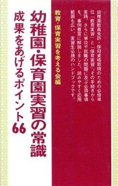 <<日本文学>> 幼稚園・保育園実習の常識 成果をあげるポイント66 / 教育・保育実習を考える会