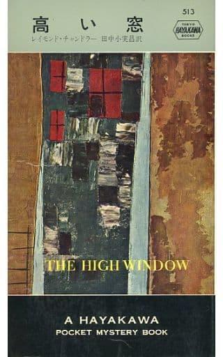 <<海外ミステリー>> 高い窓