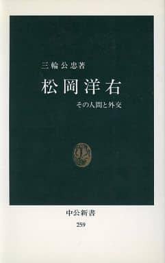 <<政治・経済・社会>> 松岡洋右 / 三輪公忠
