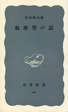 <<日本文学>> 血液型の話
