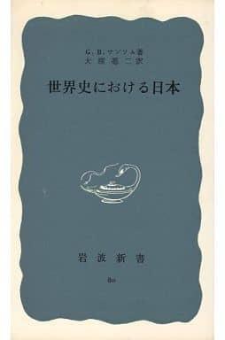 <<海外文学>> 世界史における日本 / G.B.サンソム/大窪愿二