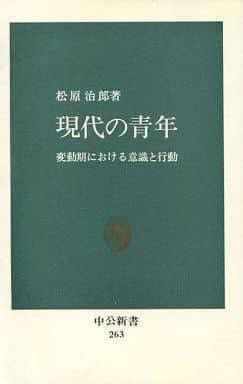 <<日本文学>> 現代の青年 / 松原治郎