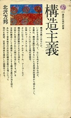 <<日本文学>> 構造主義