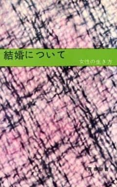<<日本文学>> 結婚について / 亀井勝一郎