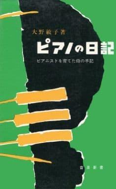 <<日本文学>> ピアノの日記 / 大野敏子