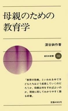 <<日本文学>> 母親のための教育学
