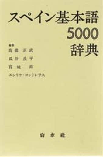 <<語学>> スペイン基本語5000辞典