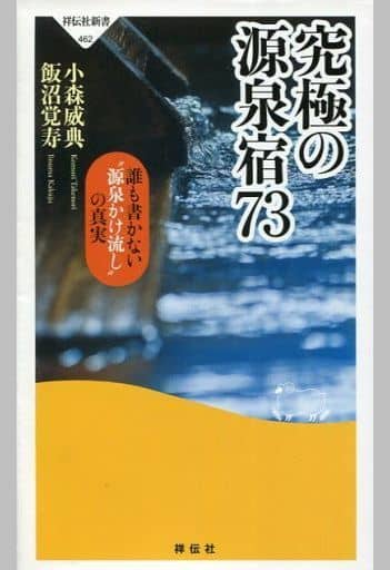 <<運輸・交通>> 究極の源泉宿73