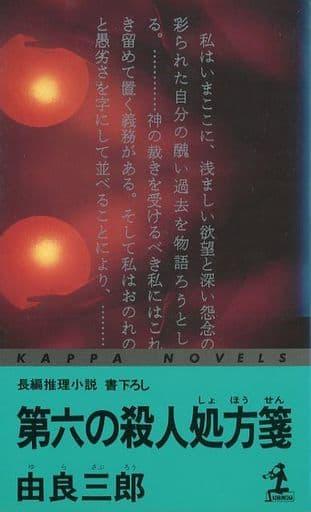 <<日本文学>> 第六の殺人処方箋