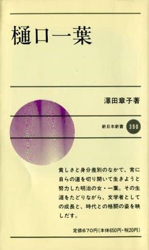 <<日本文学>>> 樋口一葉