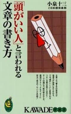 <<日本語>> 「頭がいい人」と言われる文章の書き方
