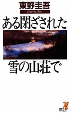 <<日本文学>> ある閉ざされた雪の山荘で
