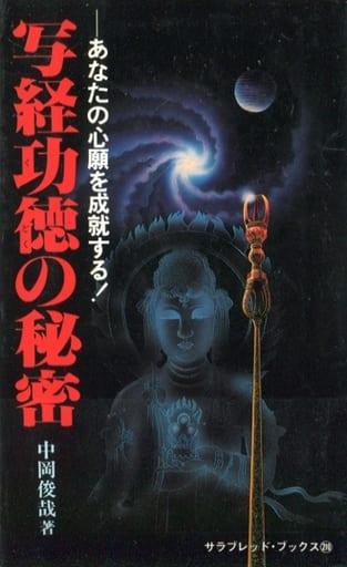 <<仏教>> 写経功徳の秘密 あなたの心願を成就する!