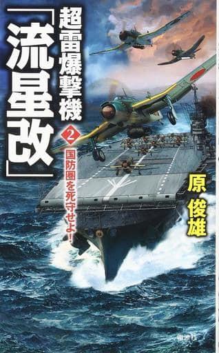 <<日本文学>> 超雷爆撃機「流星改」 2 国防圏を死守せよ!