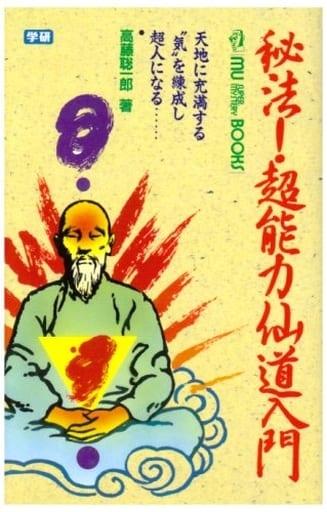 <<宗教・哲学・自己啓発>> 秘法!超能力仙道入門