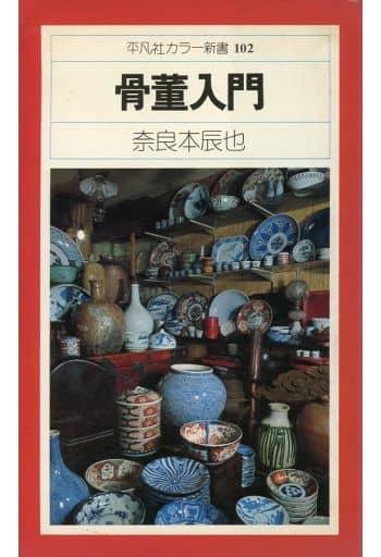 <<芸術・アート>> 骨董入門