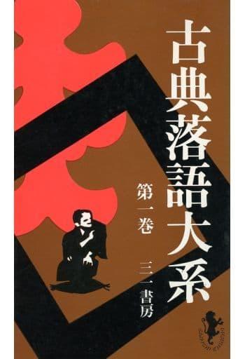 <<芸術・アート>> 古典落語大系 第1巻
