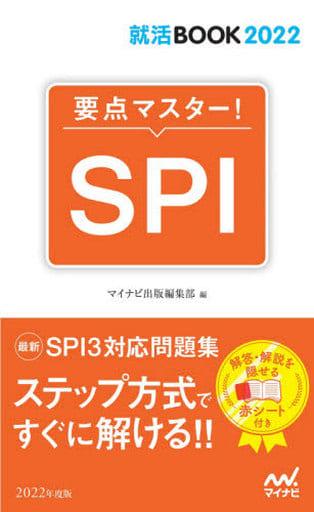 <<政治・経済・社会>> 就活BOOK2022 要点マスター! SPI
