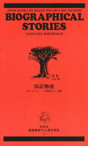 <<教育・育児>> 伝記物語 / N・ホーソーン