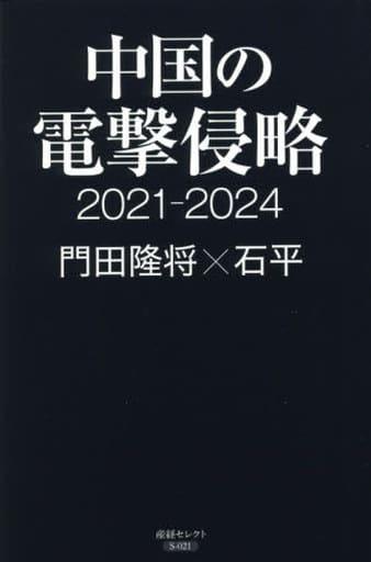<<政治>> 中国の電撃侵略 2021-2024