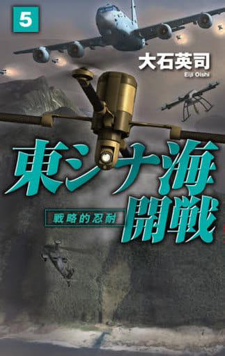 <<日本文学>>> 東シナ海開戦 5 戦略的忍耐
