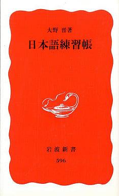 <<日本語>> 日本語練習帳