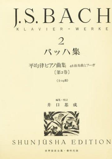 <<クラシック>> J.S.BACH バッハ集 2 平均律ピアノ曲集 第2巻