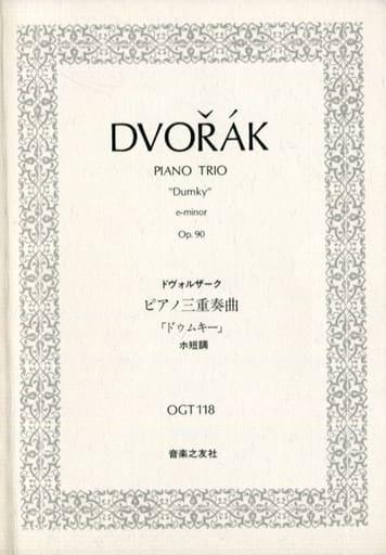 <<洋楽>> OGTー118 ドヴォルジャーク ピアノ三重奏曲 ホ短調 「ドゥムキー」