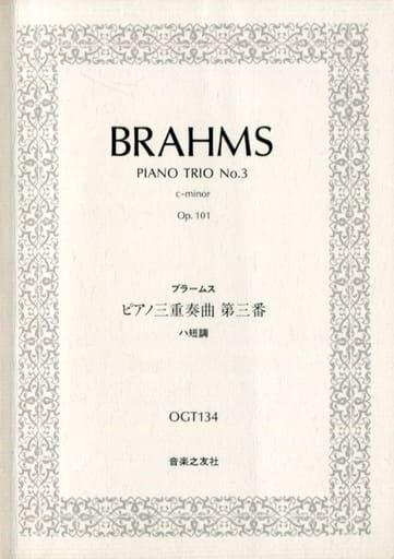 <<クラシック>> OGTー134 ブラームス ピアノ三重奏曲 ハ短調 作品101