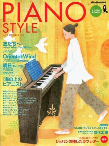 <<邦楽>> CD付)PIANO STYLE 8