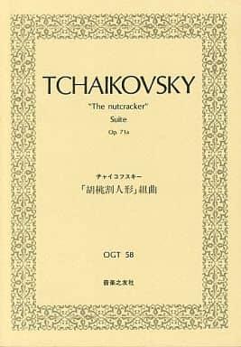 <<クラシック>> TCHAIKOVSKY チャイコフスキー 「胡桃割人形」