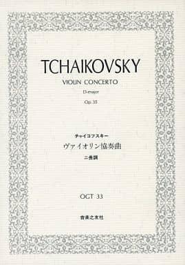 <<クラシック>> OGTー33 チャイコフスキー ヴァイオリン協奏曲 ニ長調 作品35