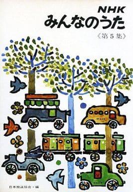 <<邦楽>> NHK みんなのうた 第5集