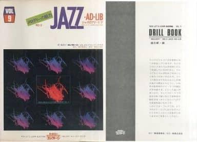 <<ジャズ>> 付録付)メロディーの魅力 3 ジャズのアド・リブ 魅惑のエレクトーンVOL.9