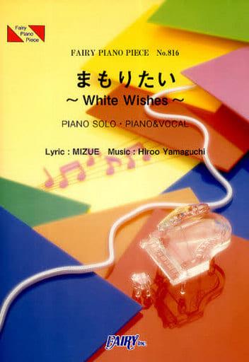 <<アニメ&ゲーム>> ピアノピース816 まもりたい~White Wishes~ by BoA