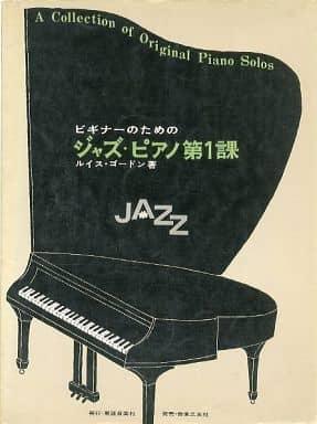 <<ジャズ>> ビギナーのためのジャズ・ピアノ第1課