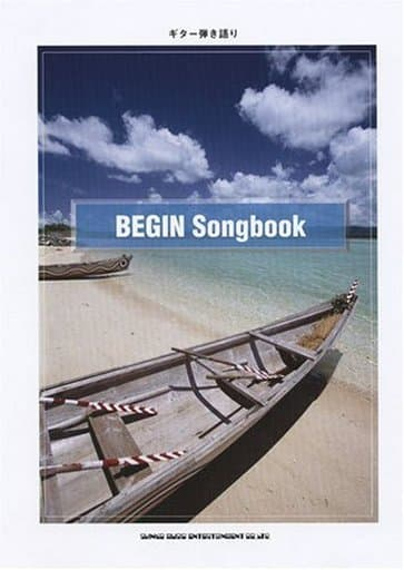 <<邦楽>> ギター弾き語り BEGIN Songbook