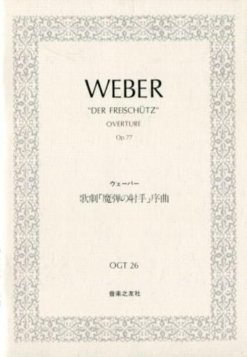 <<洋楽>> ウェーバー 歌劇「魔弾の射手」序曲 OGT 26
