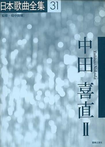 <<邦楽>> 日本歌曲全集 31 中田喜直II